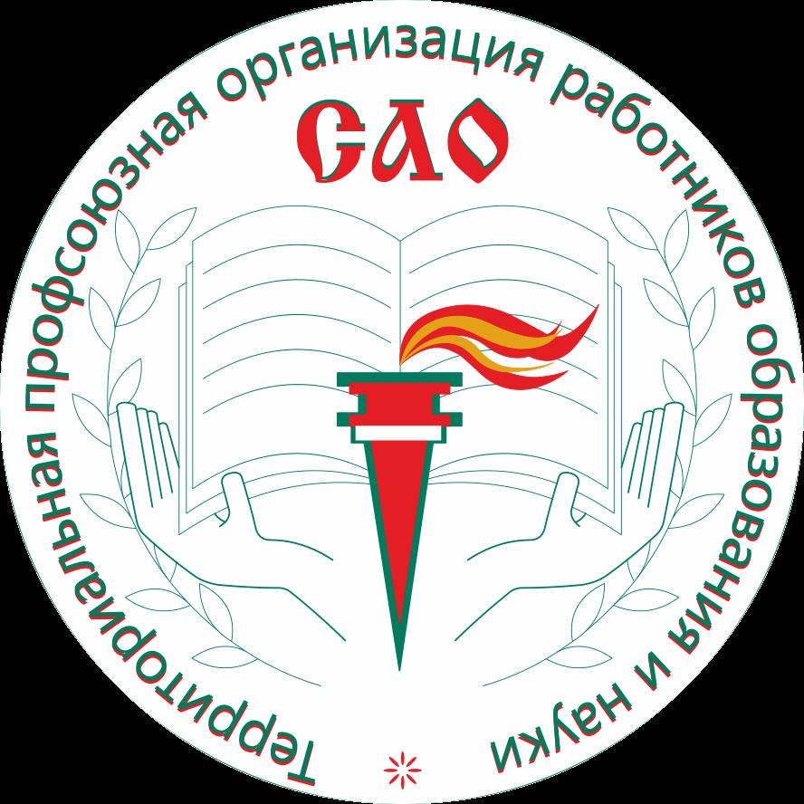 ТПО САО МГО Профсоюза образования