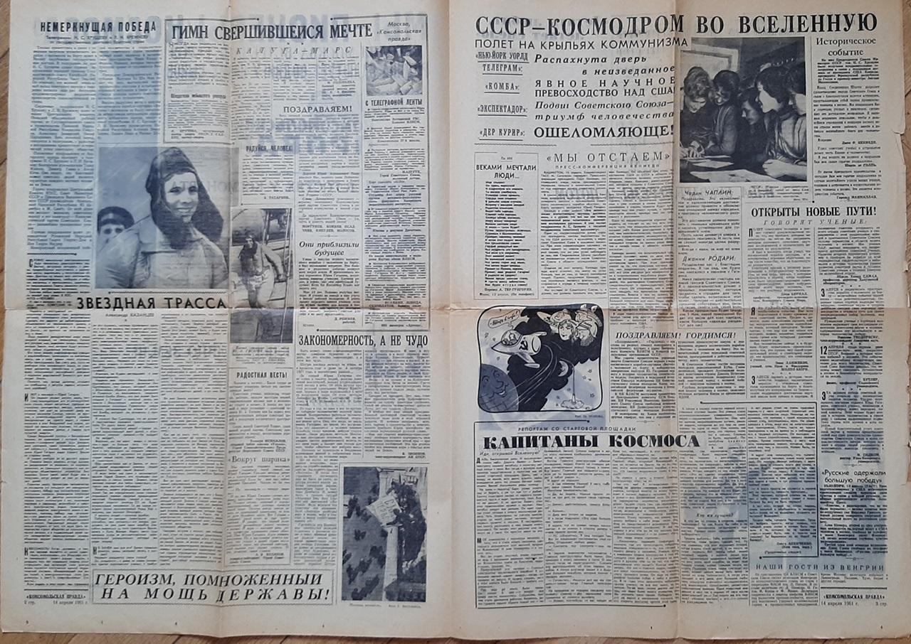 Газета 02