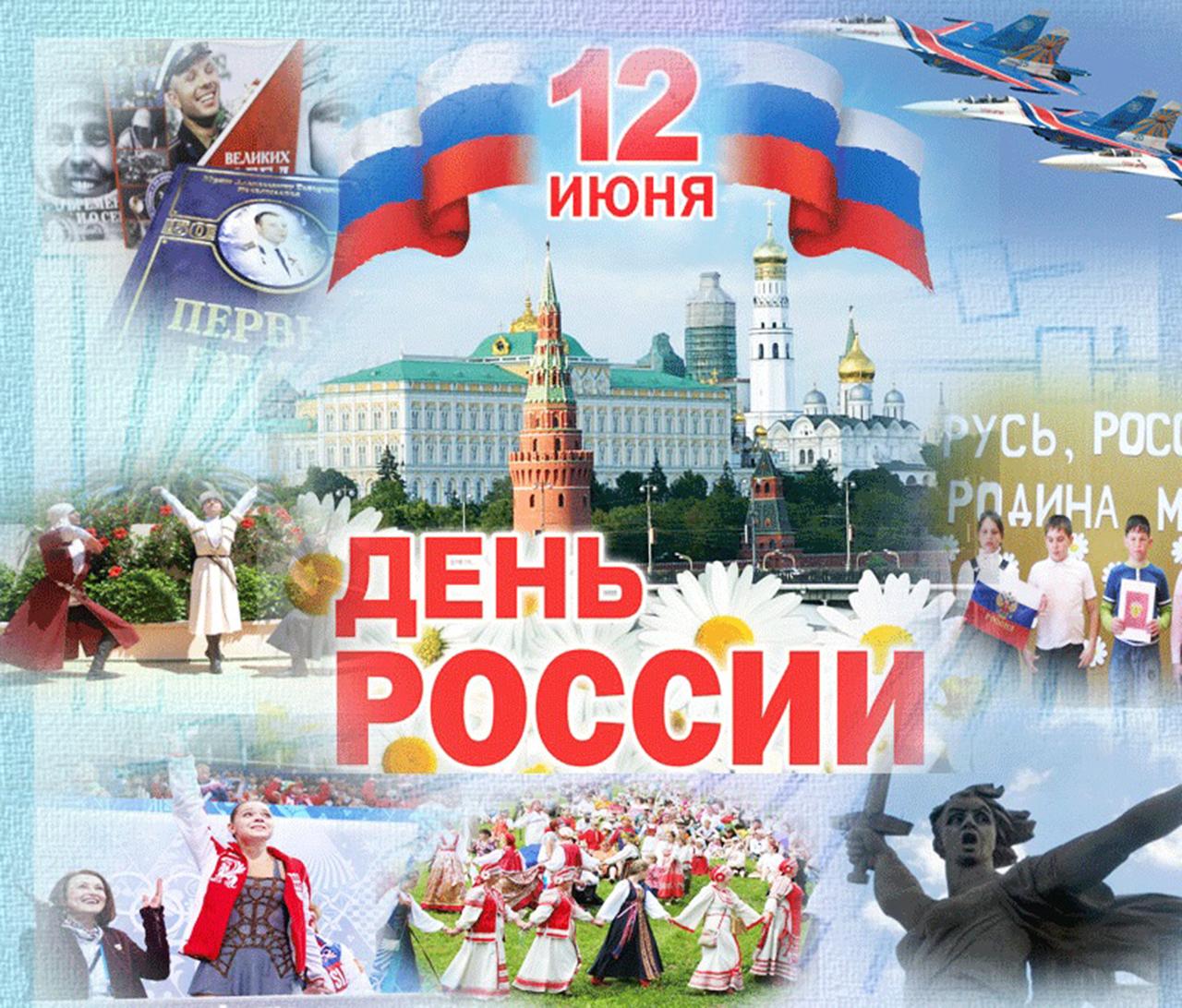 12-июнь-День-России.jpg
