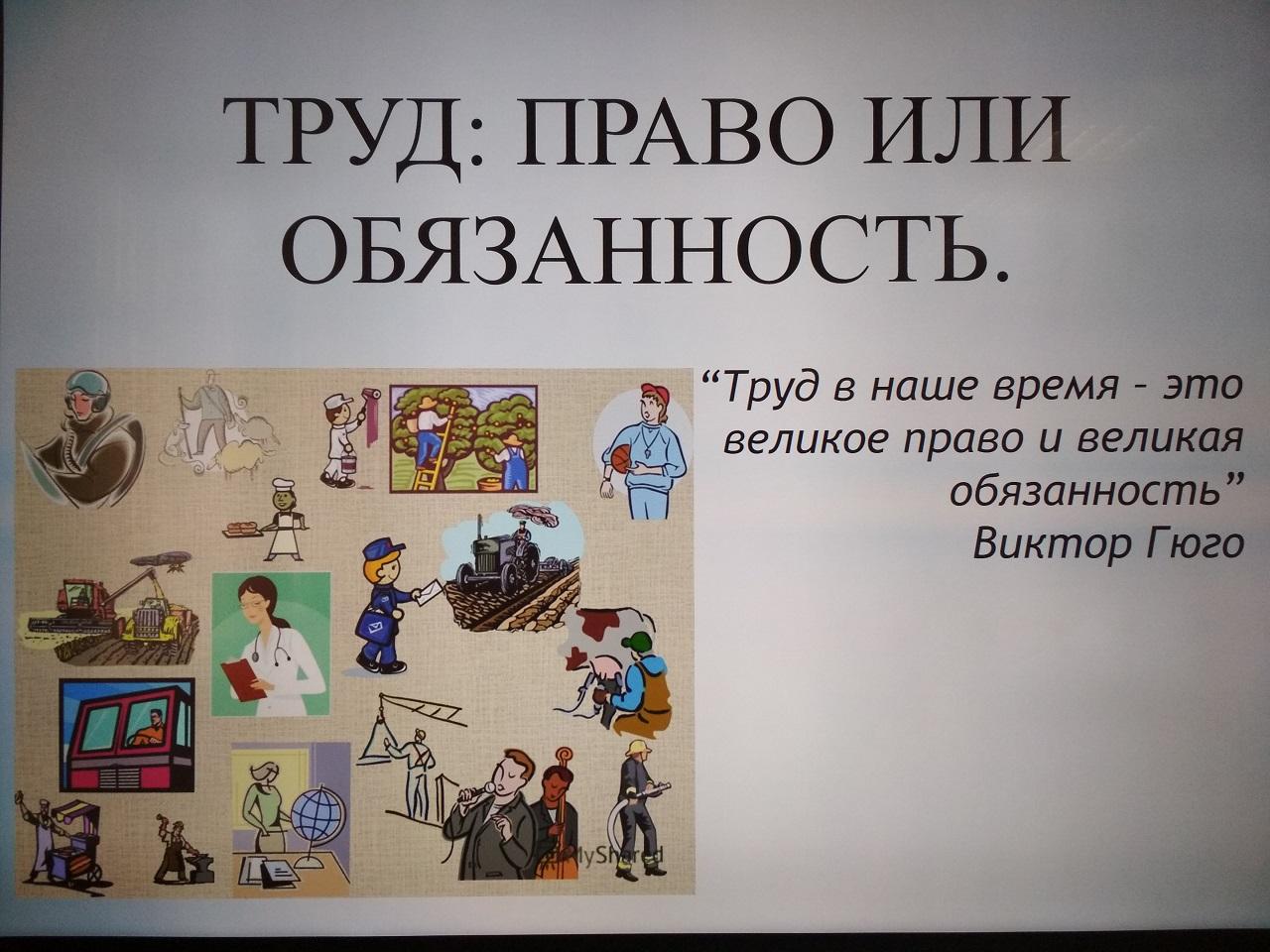 слайд из Профурока шк. 167